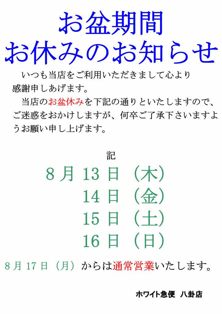 クリーニングお盆休みの連絡 2015年版(WEB用)