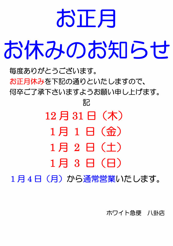 クリーニングお正月休みの連絡  2015~2016年版(Web用)
