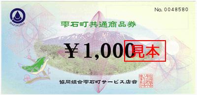 【雫石町共通商品券】ご利用できます!